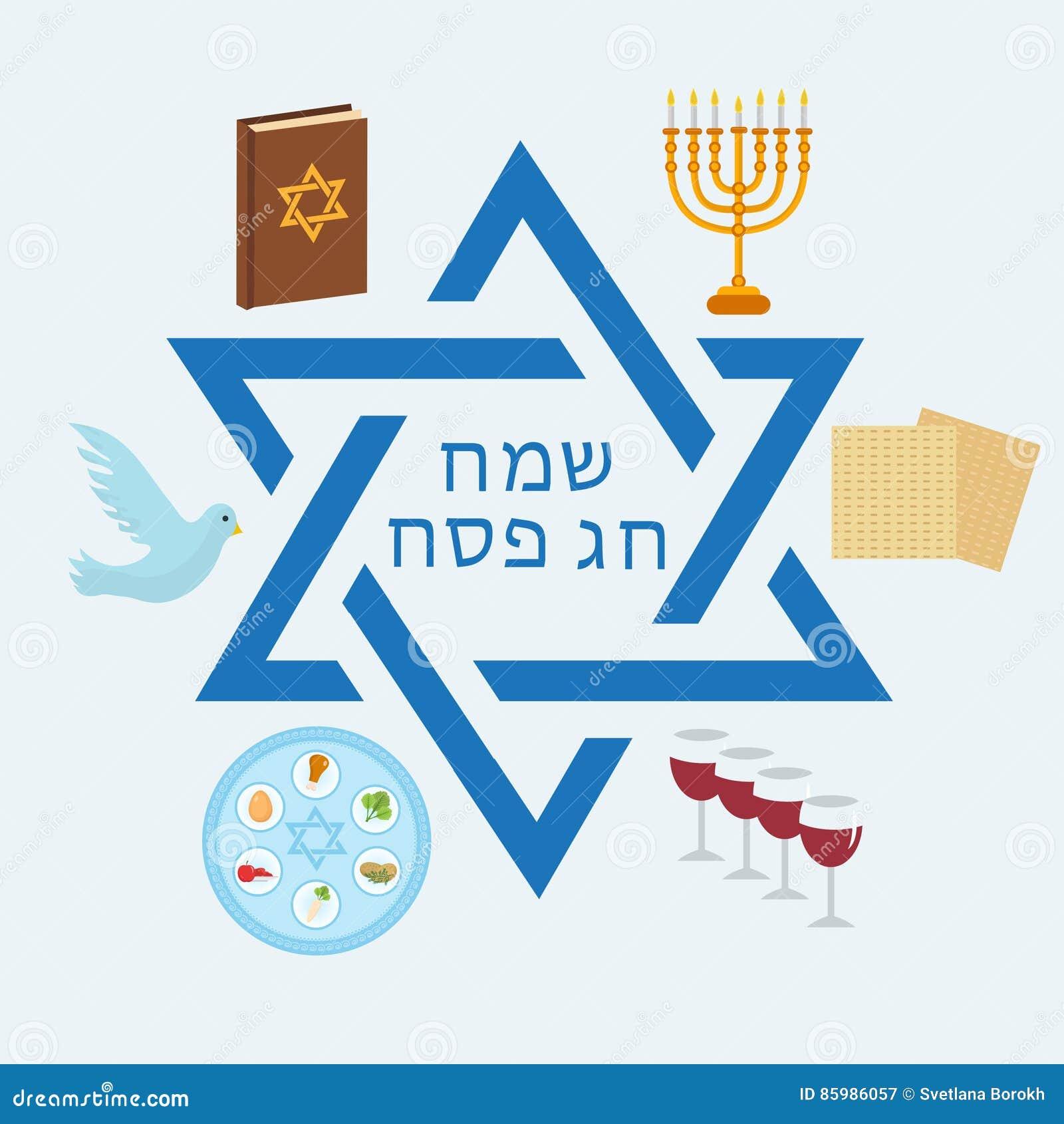 Carte de voeux heureuse de pâque avec le tore, menorah, vin, matzoh, seder Exode juif de vacances d Egypte Calibre de Pesach