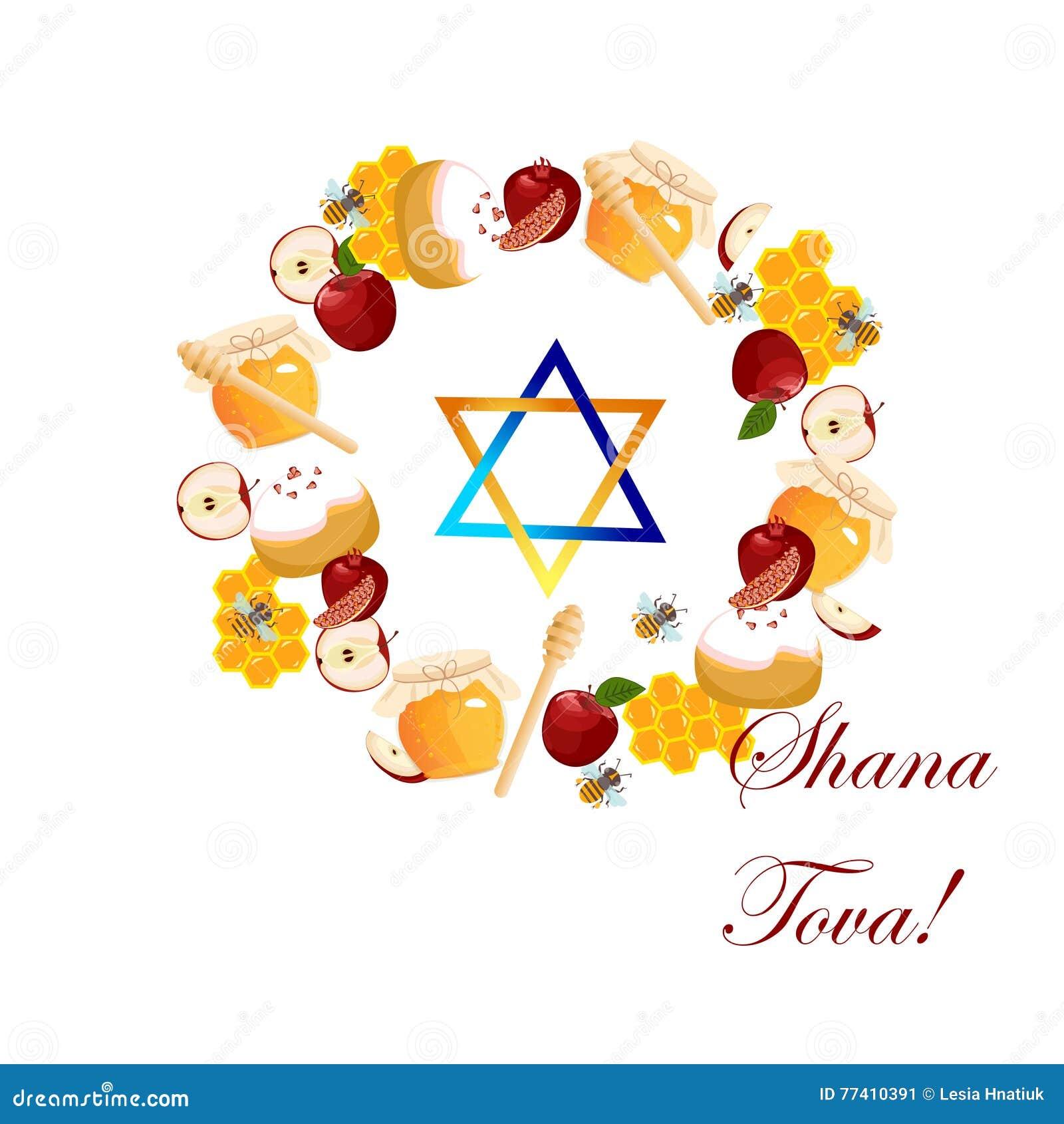 Carte De Voeux Juive De Nouvelle Annee De Rosh Hashana Illustration De Vecteur Illustration Du Annee Voeux 77410391