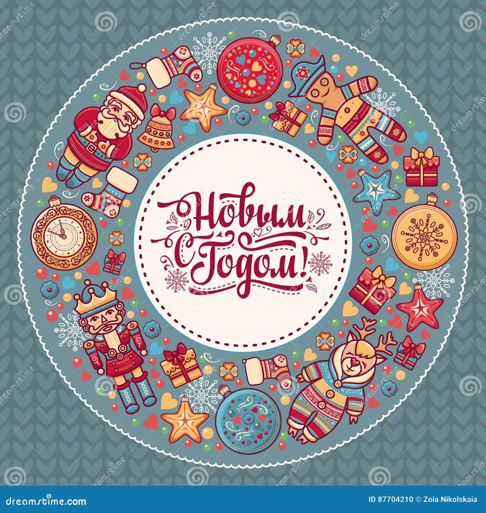 Carte postale russe de nouvelle année de salutation Inscription des FO slaves cyrilliques