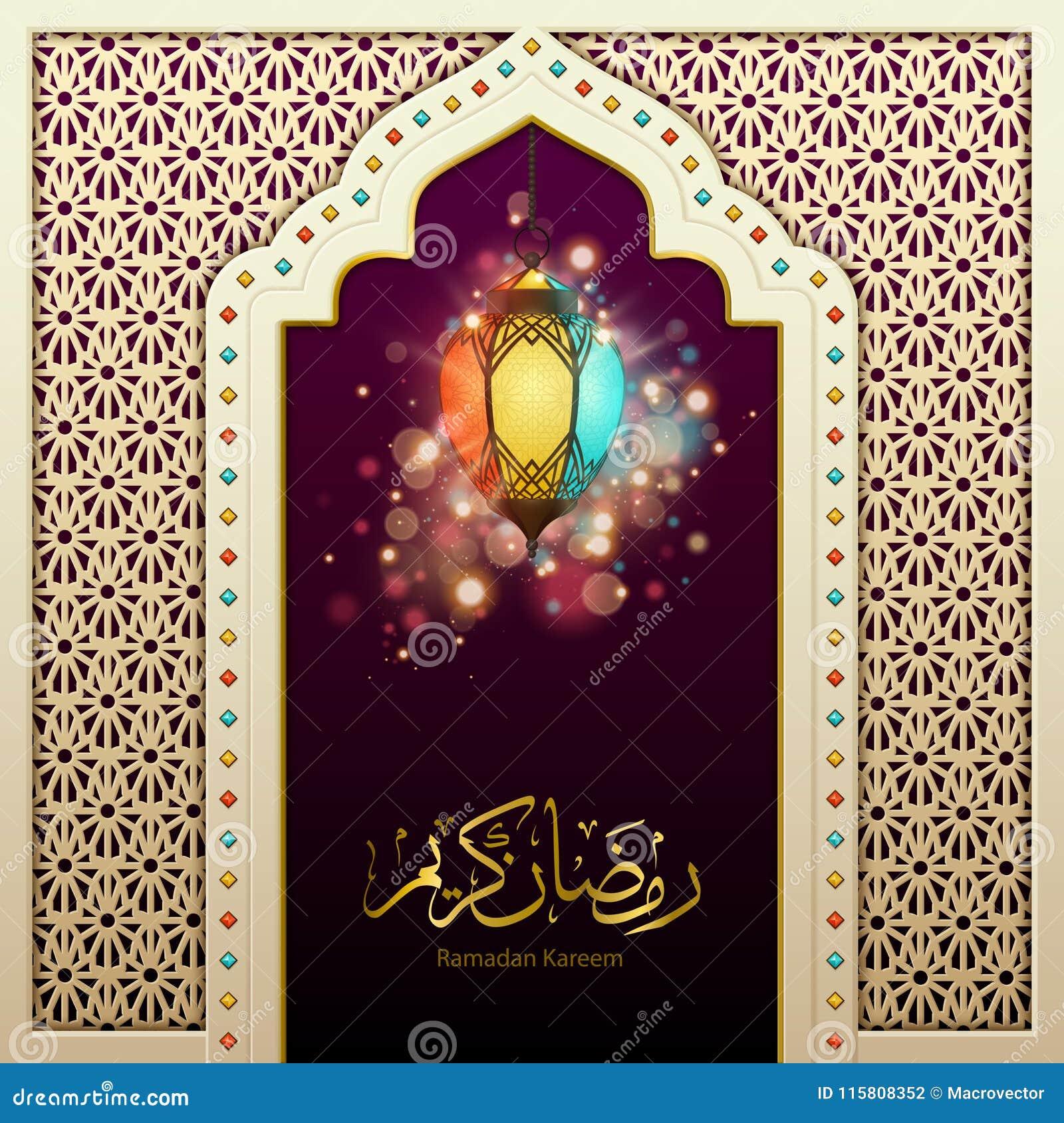 Cartel de Ramadan Kareem Decorative