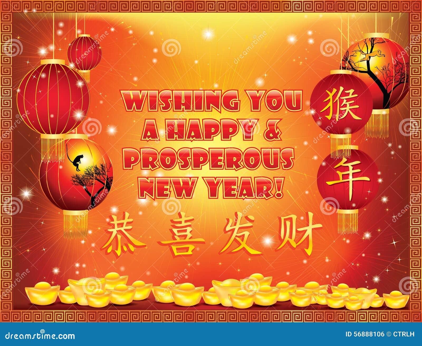 Cartolina d auguri cinese di nuovo anno
