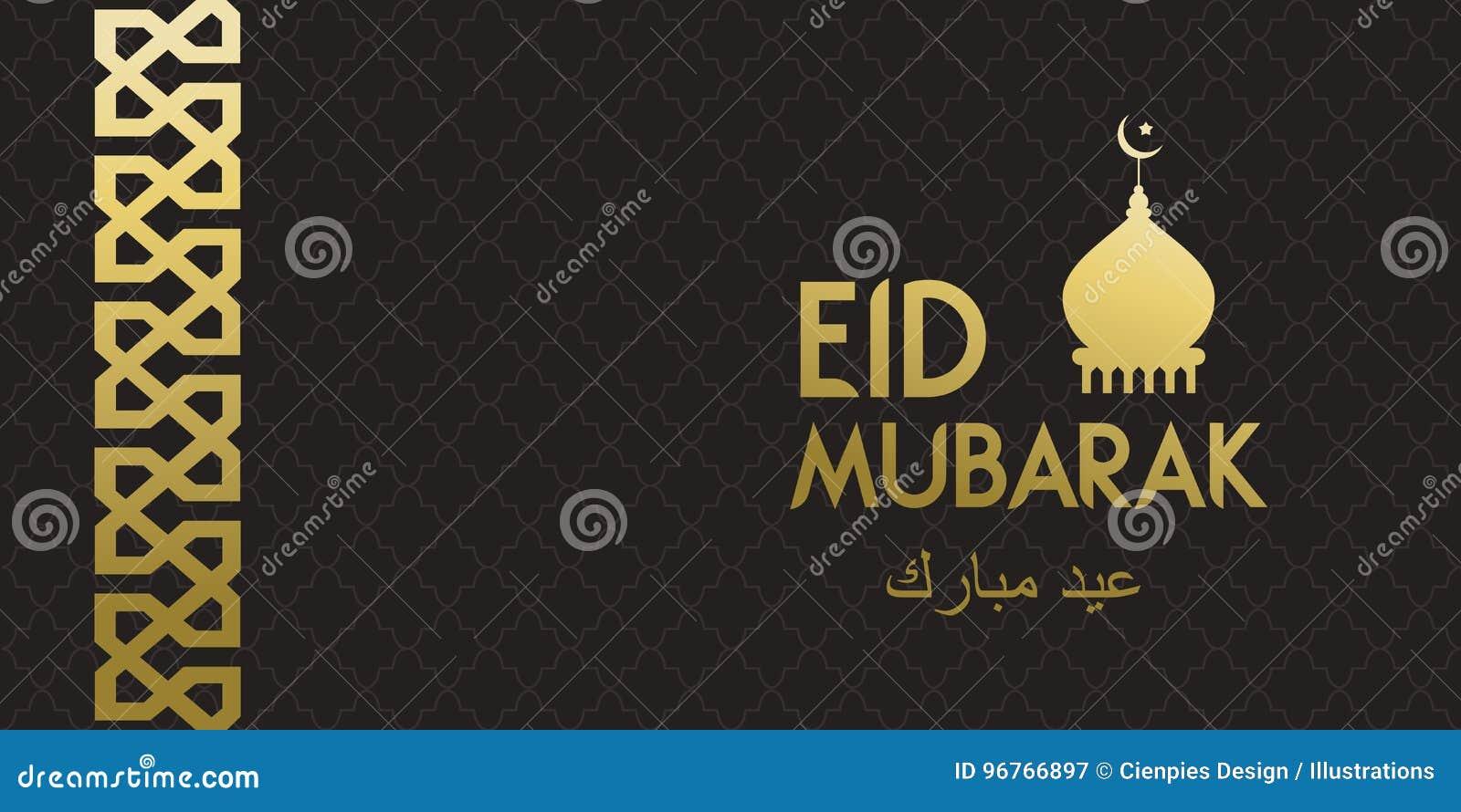 Calendario Islamico E Feste Islamiche.Cartolina D Auguri Di Eid Mubarak Per La Festa Araba Di
