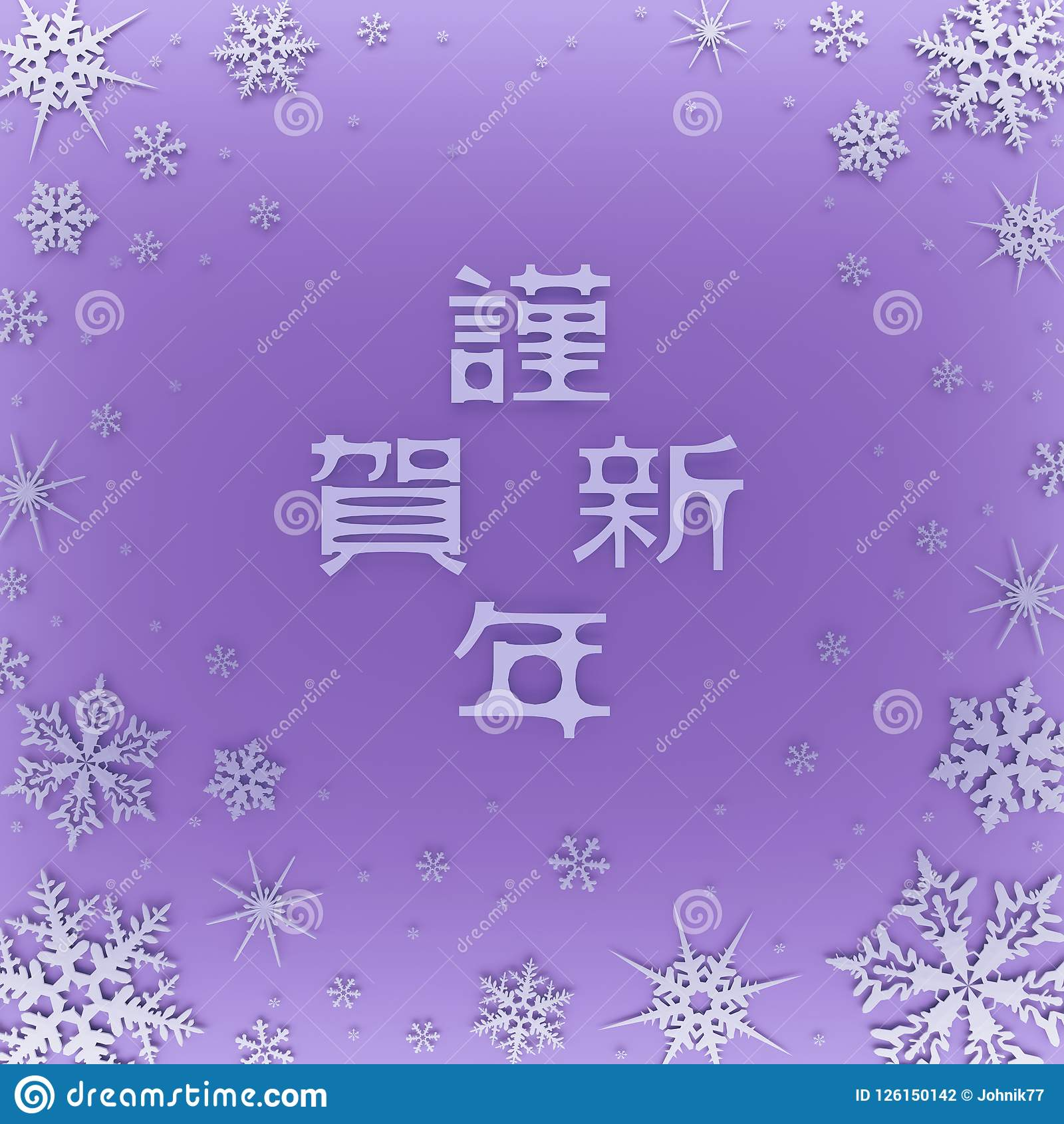 Cartolina Di Natale Con I Saluti Del Nuovo Anno Nel Giapponese