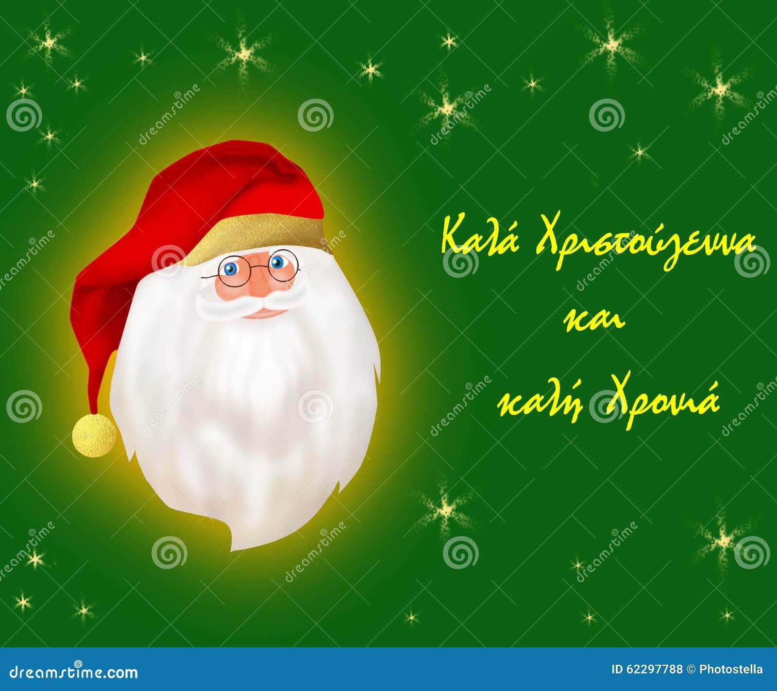 Buon Natale In Greco.Cartolina Di Natale Greca Illustrazione Di Stock Illustrazione Di Cartolina 62297788