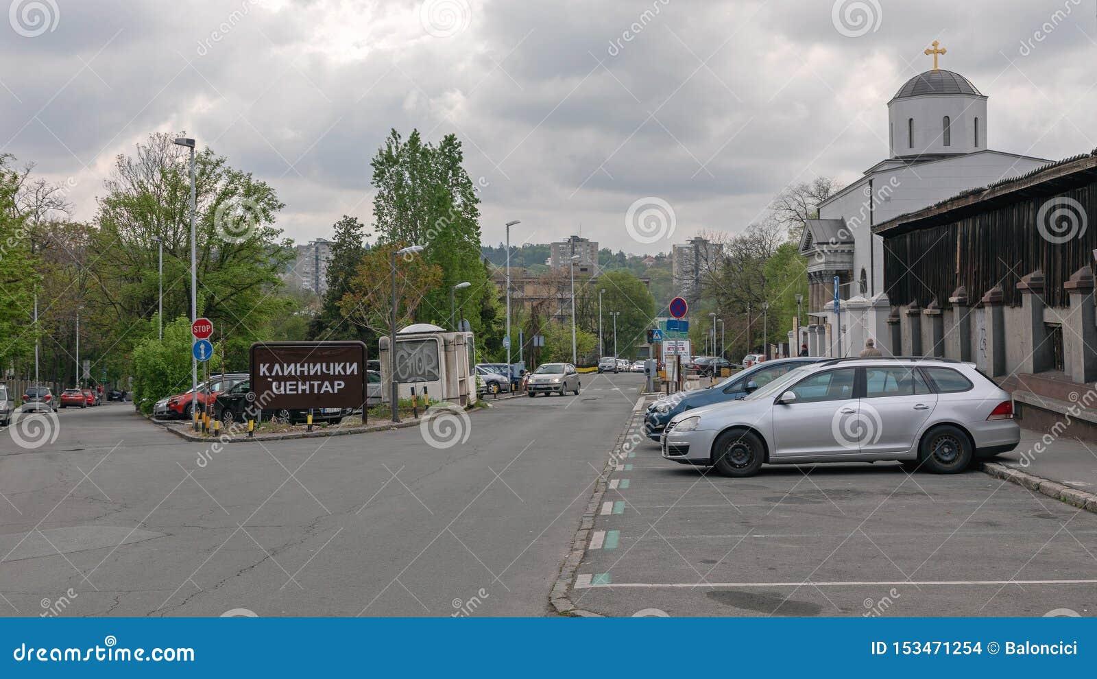 Centre Belgrade de clinique