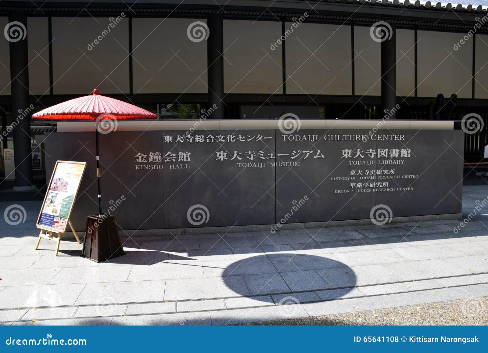 Centre de culture de Todaiji, Nara