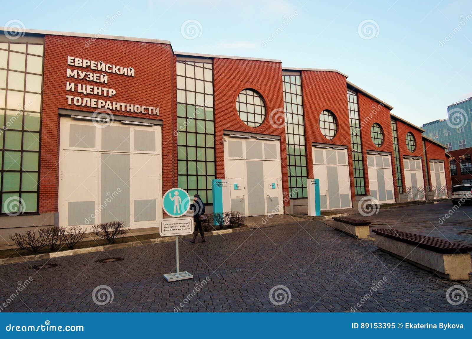 Centre juif de musée et de tolérance à Moscou