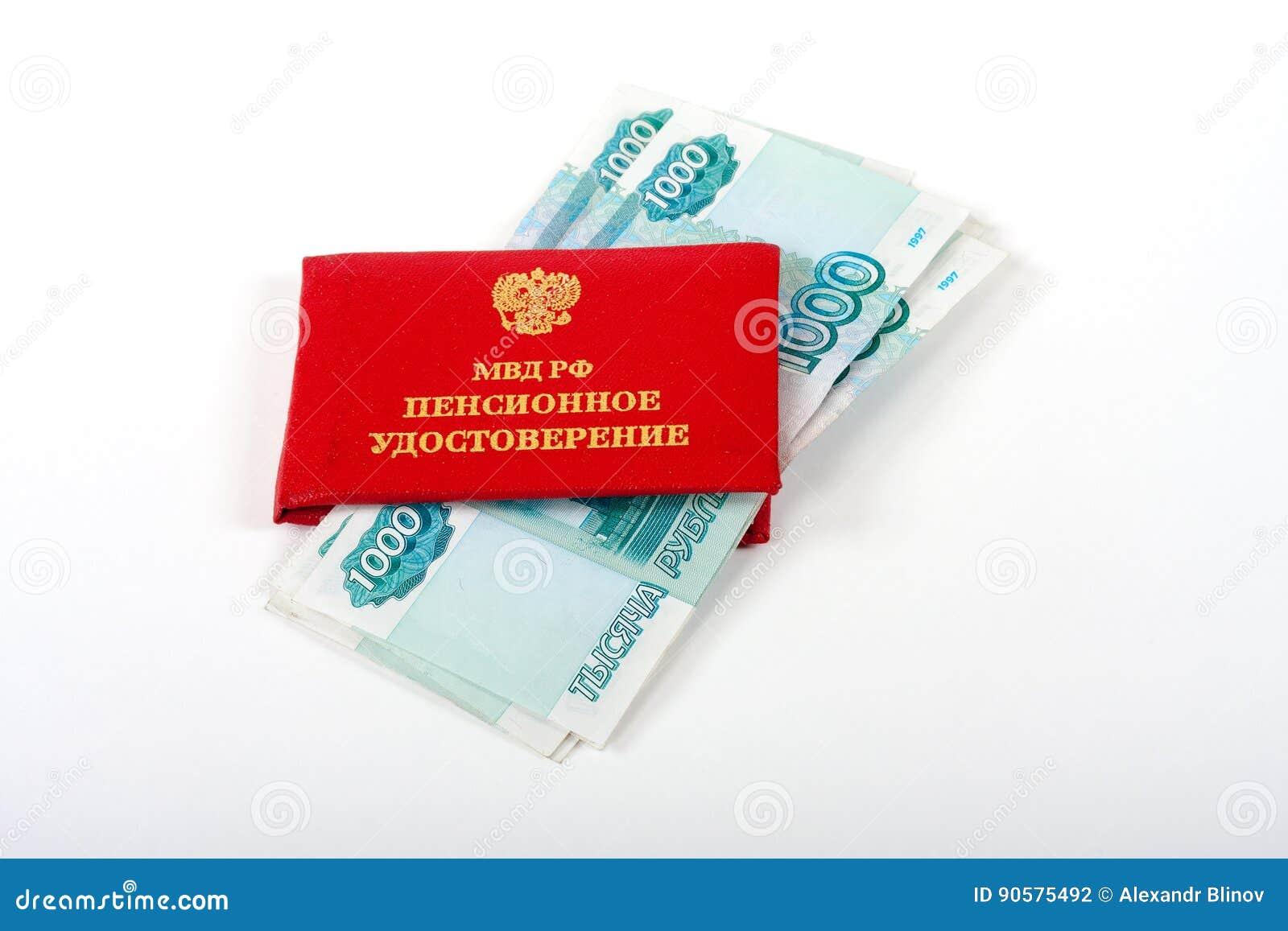 Certificado da pensão do ministério dos assuntos internos do R