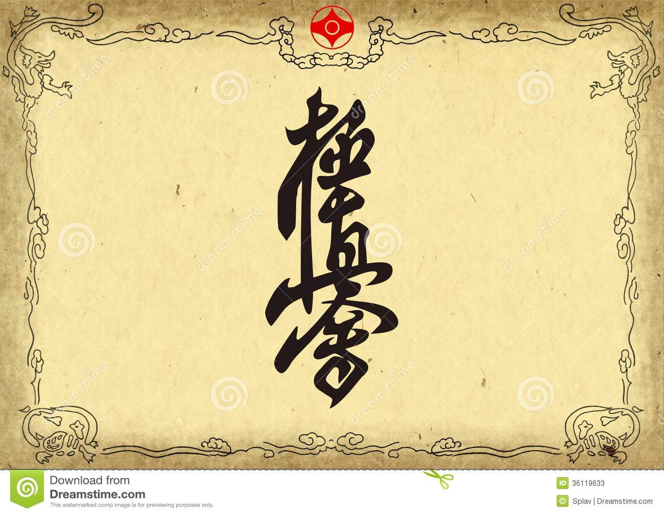 Certificate diplom karate stock illustration illustration for Karate certificates templates free