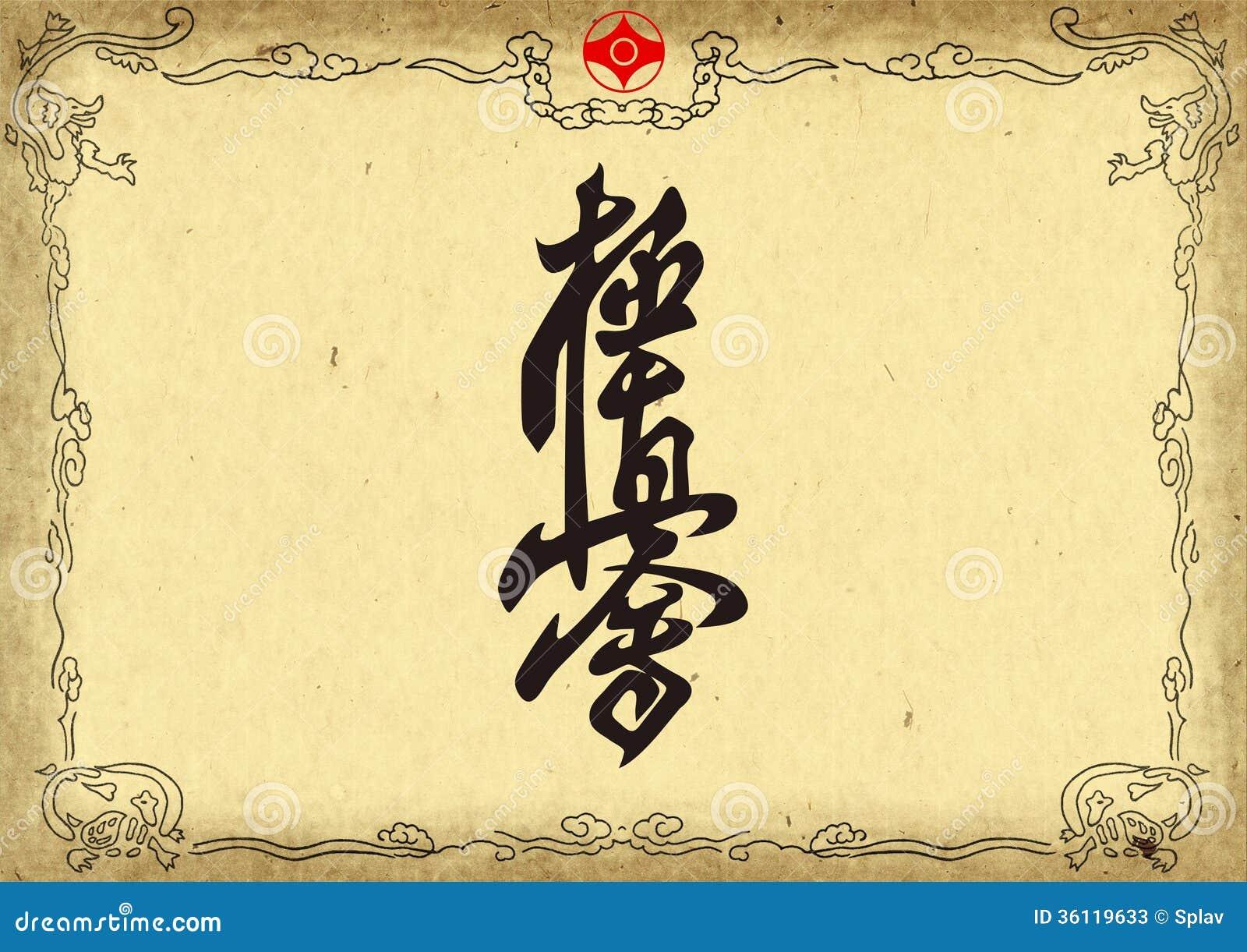 Certificate,diplom Karate Stock Photos - Image: 36119633