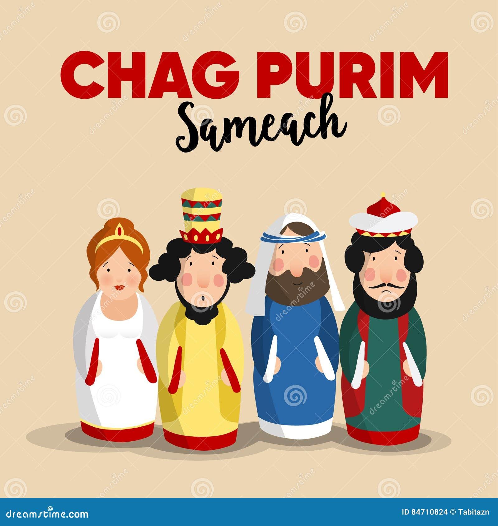 Chag Purim Sameach Holiday Greeting Card For The Jewish Festival ...