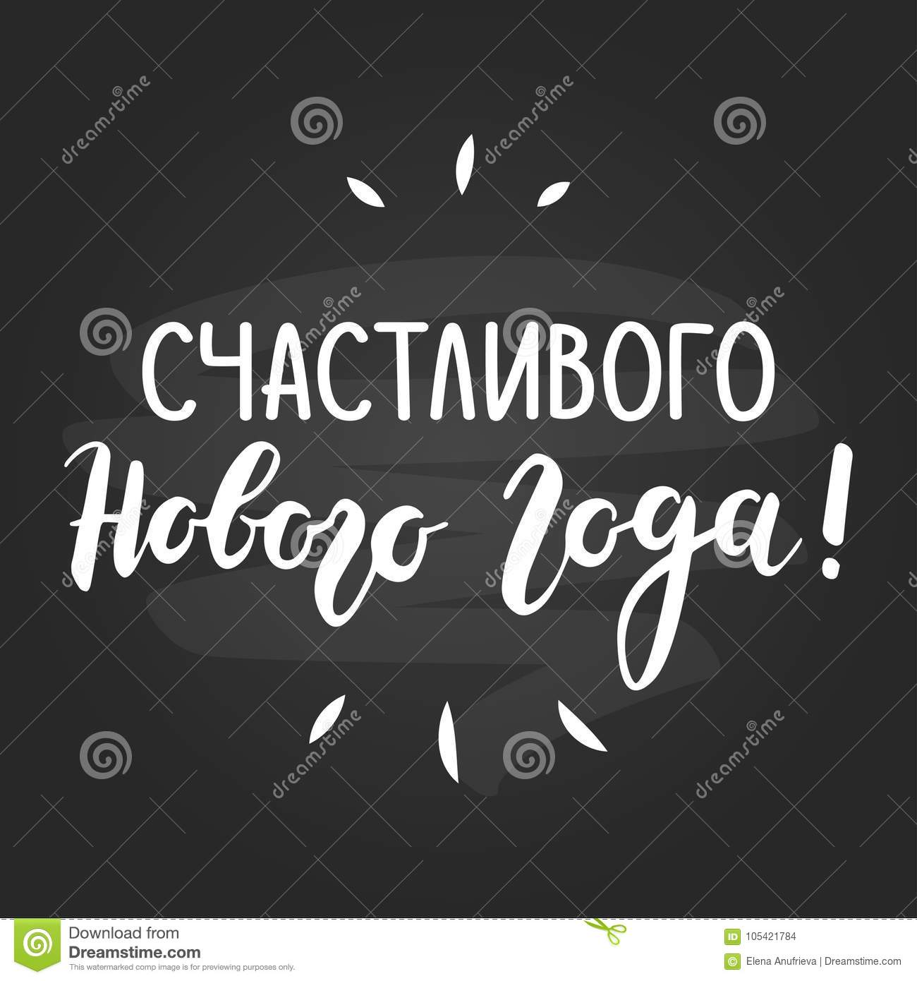 happy new year russian language greeting card chalkboard design