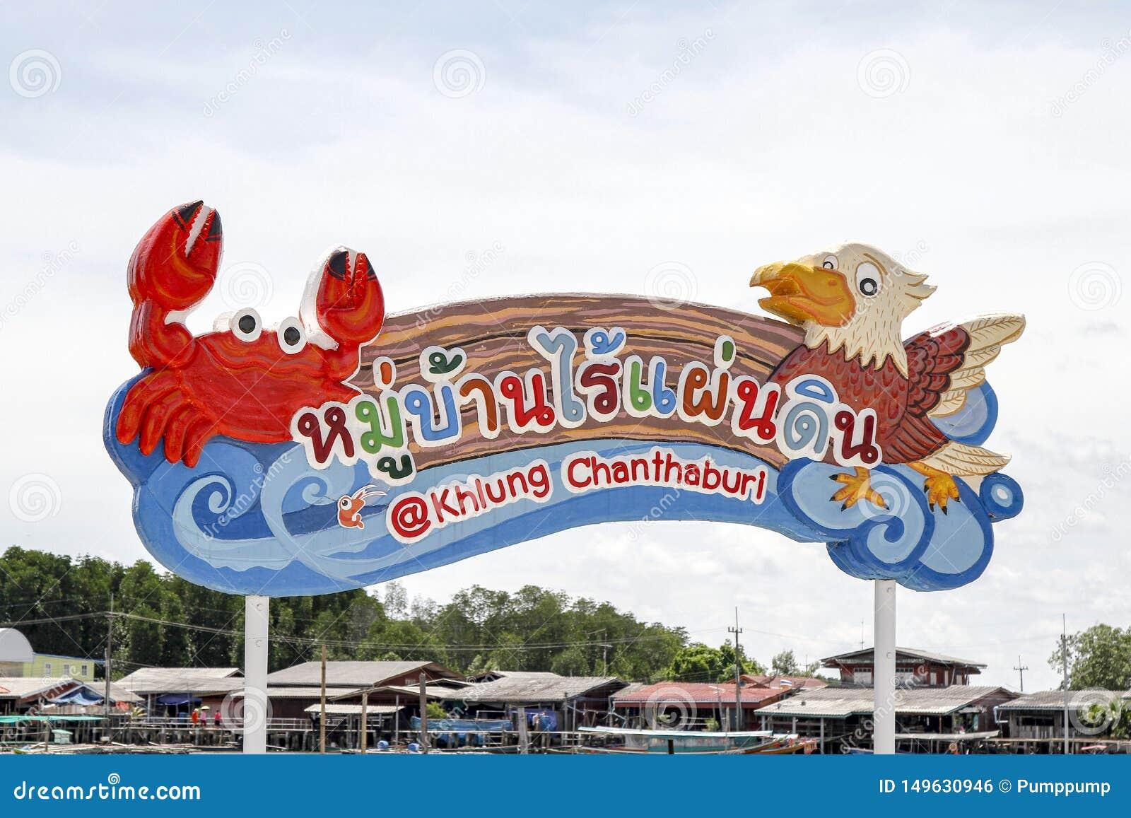 Chanthaburi, 1,2019 Ταϊλάνδη-Ιουνίου: Η ετικέτα ή το σημάδι για το όνομα ψαροχώρι το χωριό Chanthaburi, Ταϊλάνδη κανένας-εδάφους