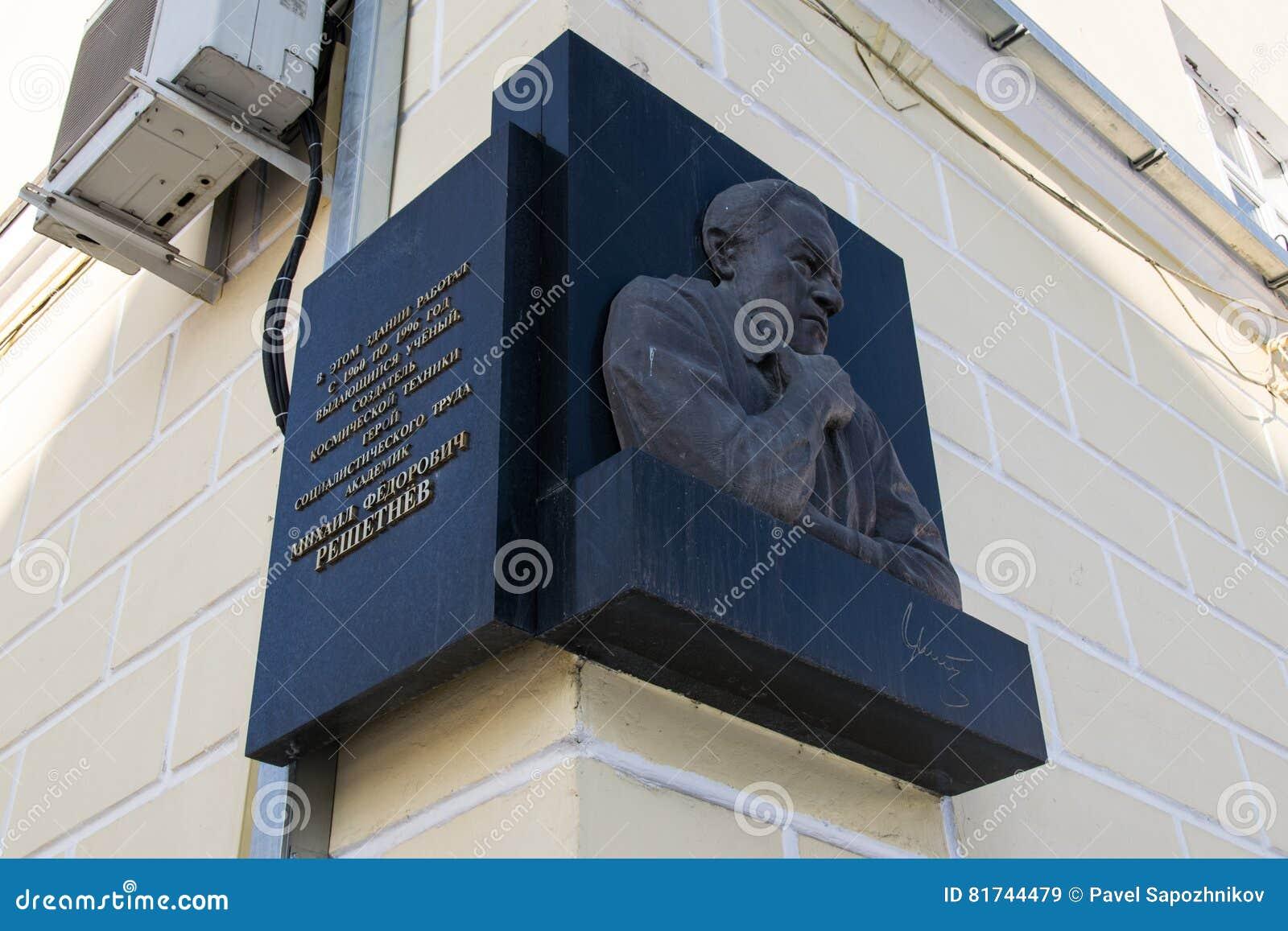 Chapa memorável a Mikhail Reshetnev em construir sistemas do satélite da informação de JSC