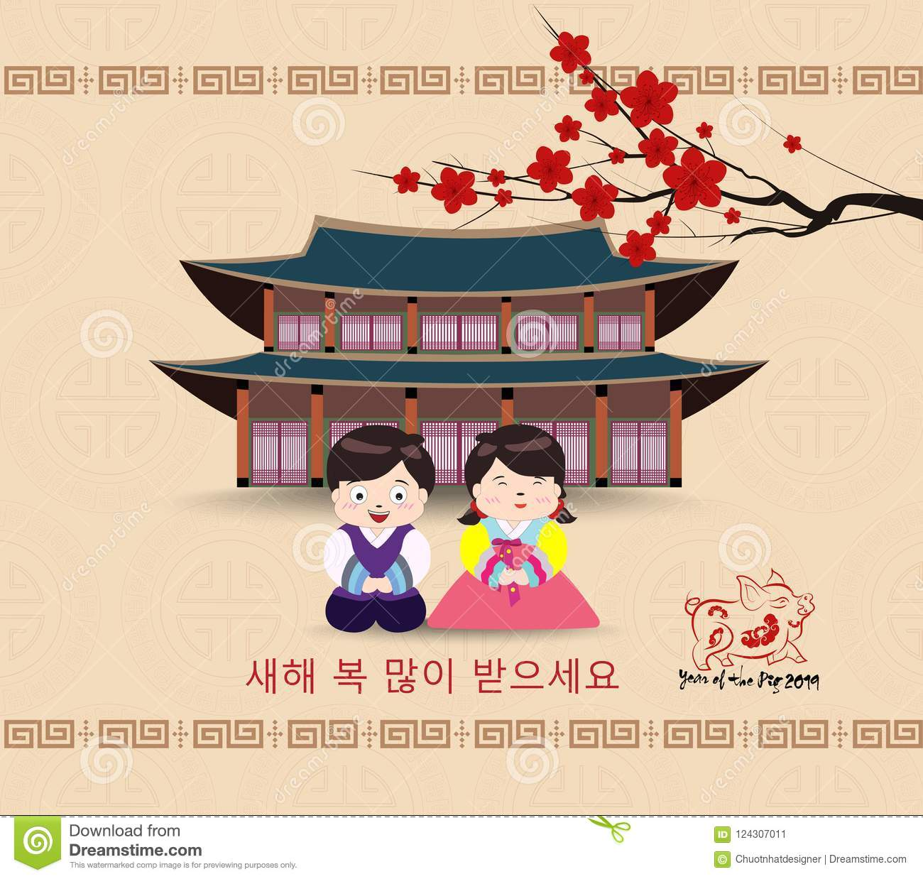 korea new year korean characters mean happy new year children