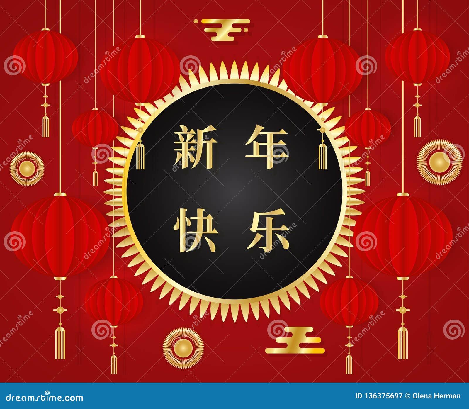 Chiński 2019 nowego roku czerwona kartka z pozdrowieniami z tradycyjną Azjatycką dekoracją, złociści elementy na czerwonym tle