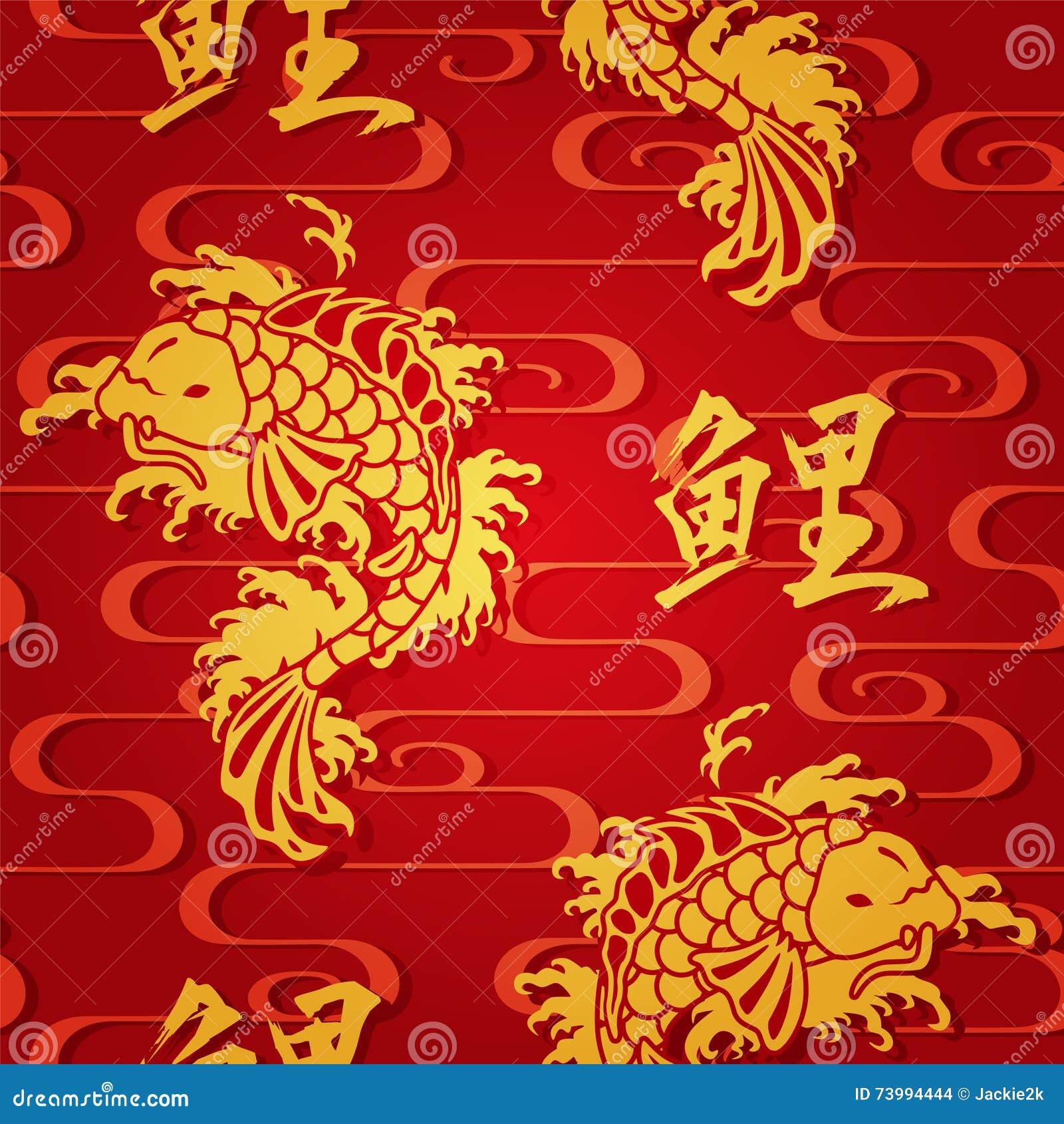 Chiński wektorowy bezszwowy wzór z Koi ryba