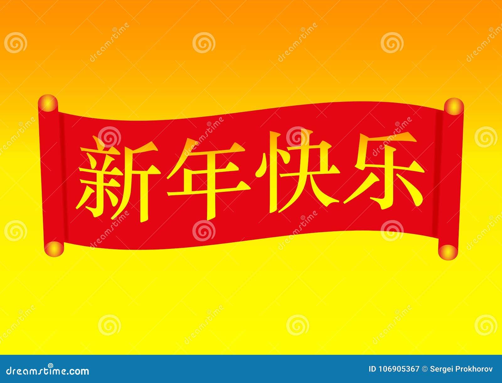 Chińska wiosna festiwalu pocztówka
