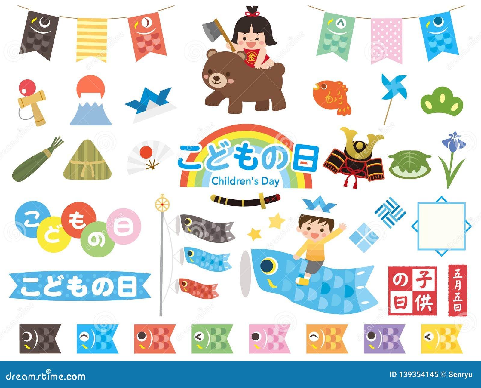 Koinobori (carp streamer). Fish Kites. Traditional japanese Celebrating Children's  Day. - Buy this stock vector and explore similar vectors at Adobe Stock    Adobe Stock
