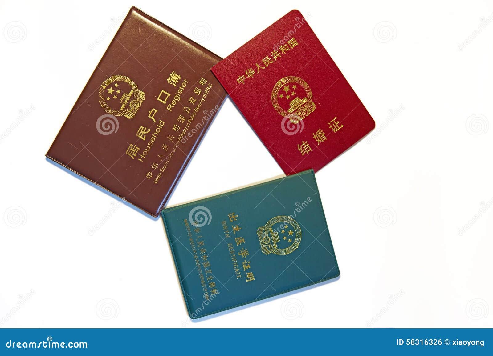 China birth certificate marriage certificate and household china birth certificate marriage certificate and household register aiddatafo Images