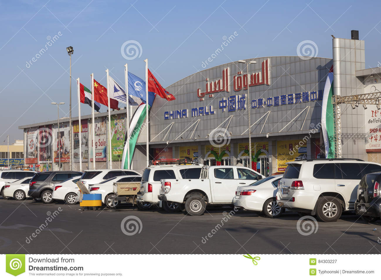 China Mall in Ajman, UAE editorial photography  Image of