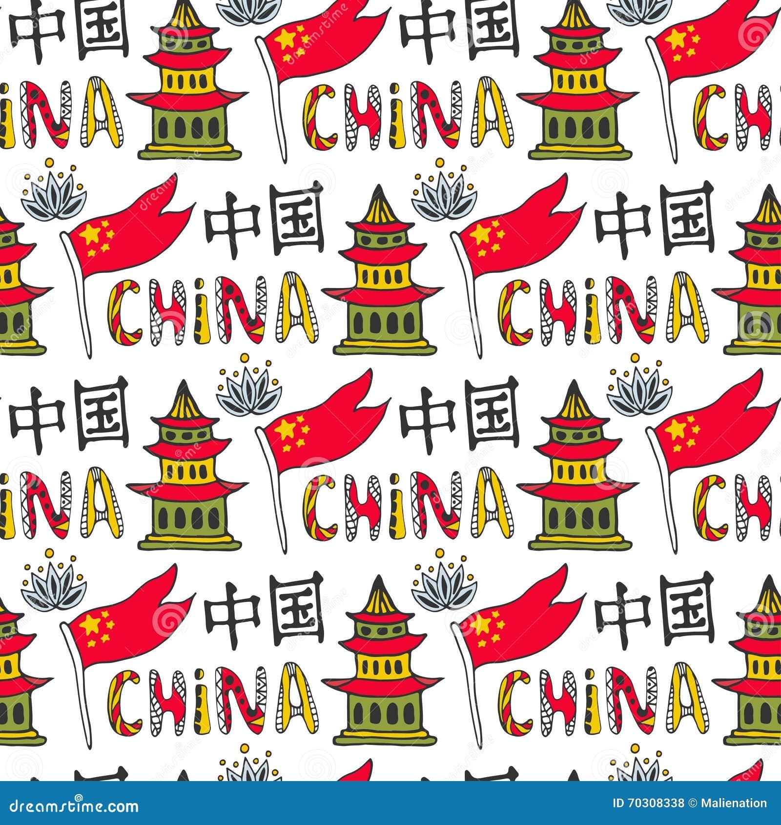 China Seamless Pattern With Flag And Hieroglyph China