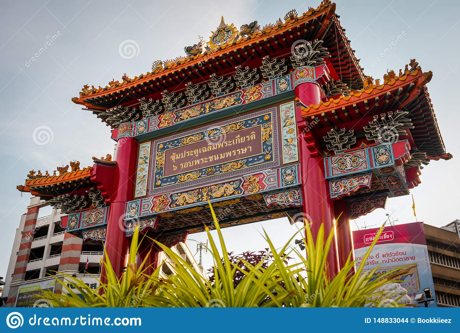 Chinatown brama przy Yaowarat drogą, Bangkok, Tajlandia