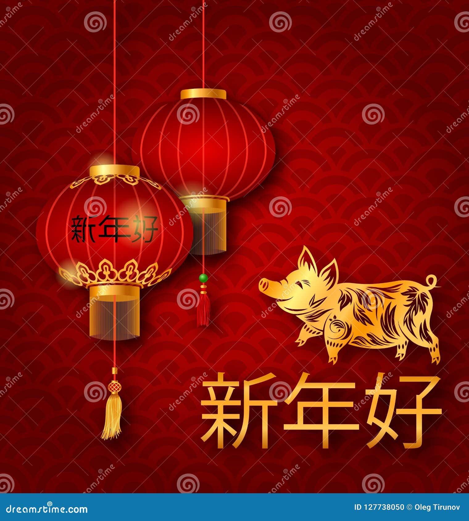Chinees Nieuwjaarvarken 2019, Maangroetkaart Vertaal Chinese Karakters Gelukkig Nieuwjaar