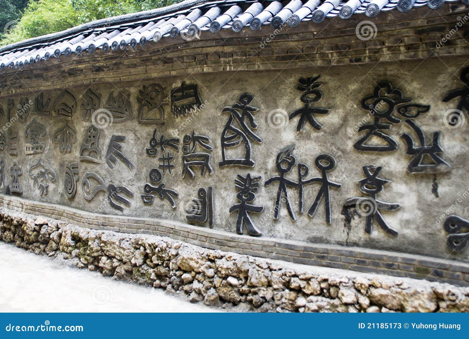 Chinese archaic wordage