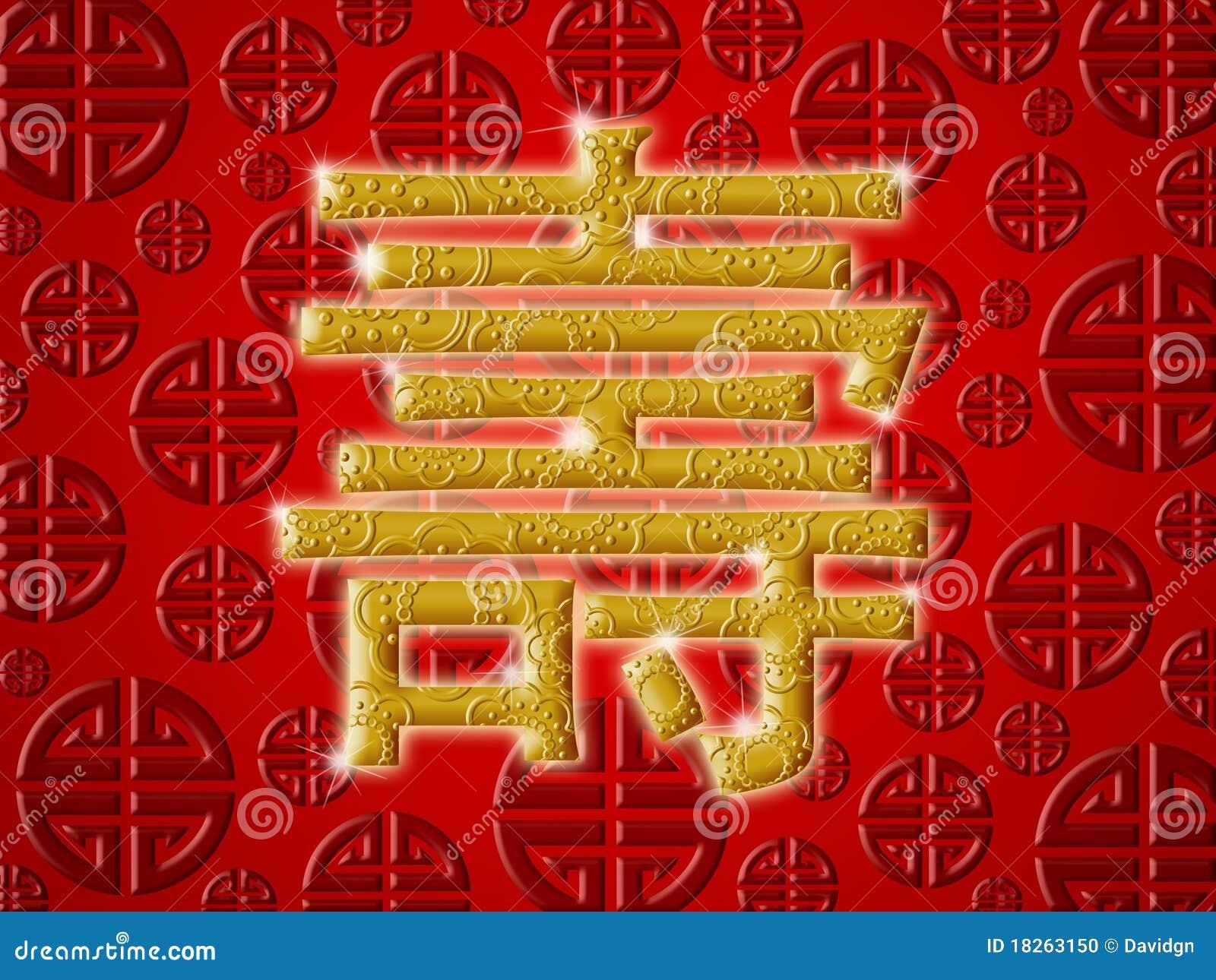 Chinese Wedding Food Symbol