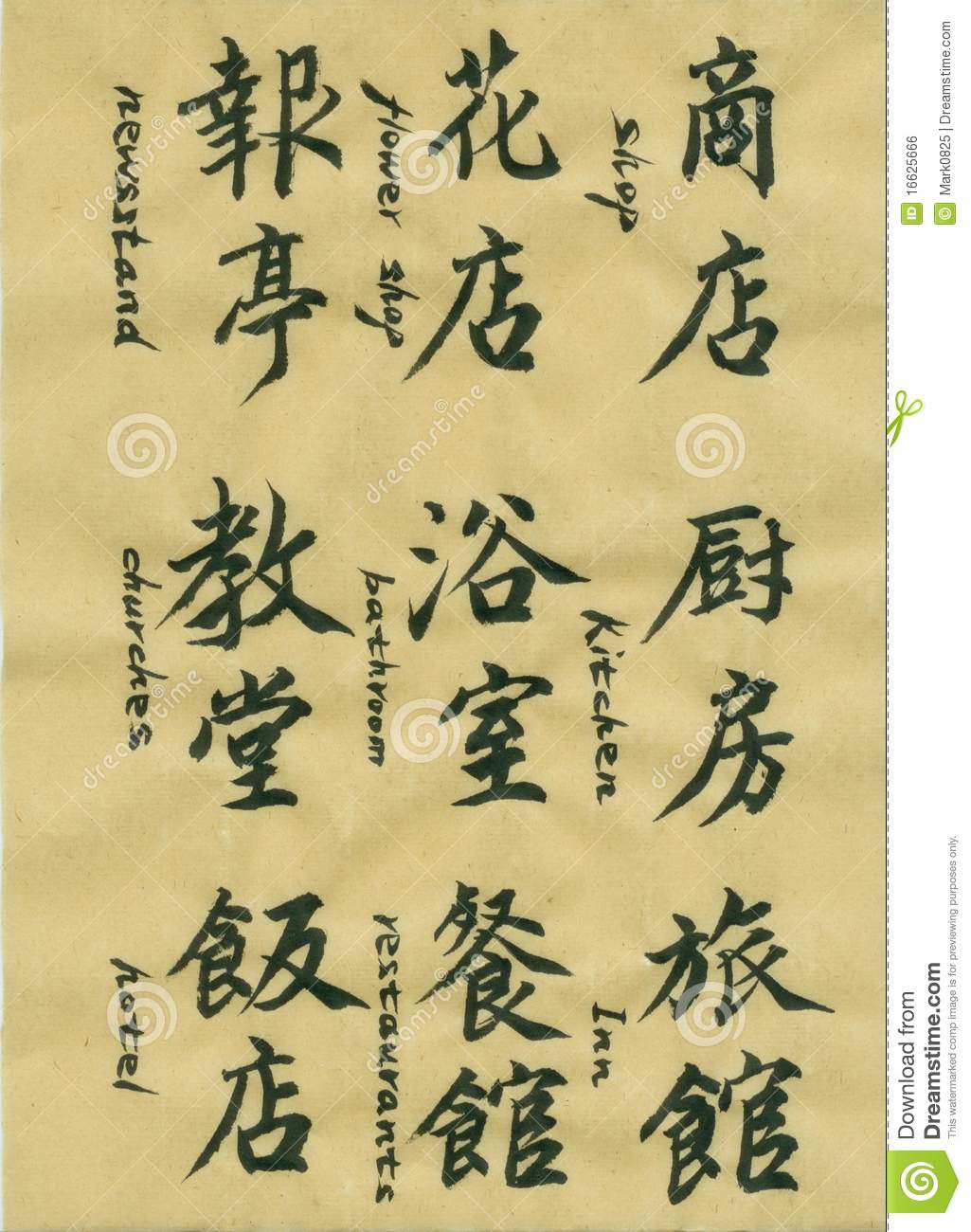 Free Chinese Calligraphy Symbol Translation Chinese