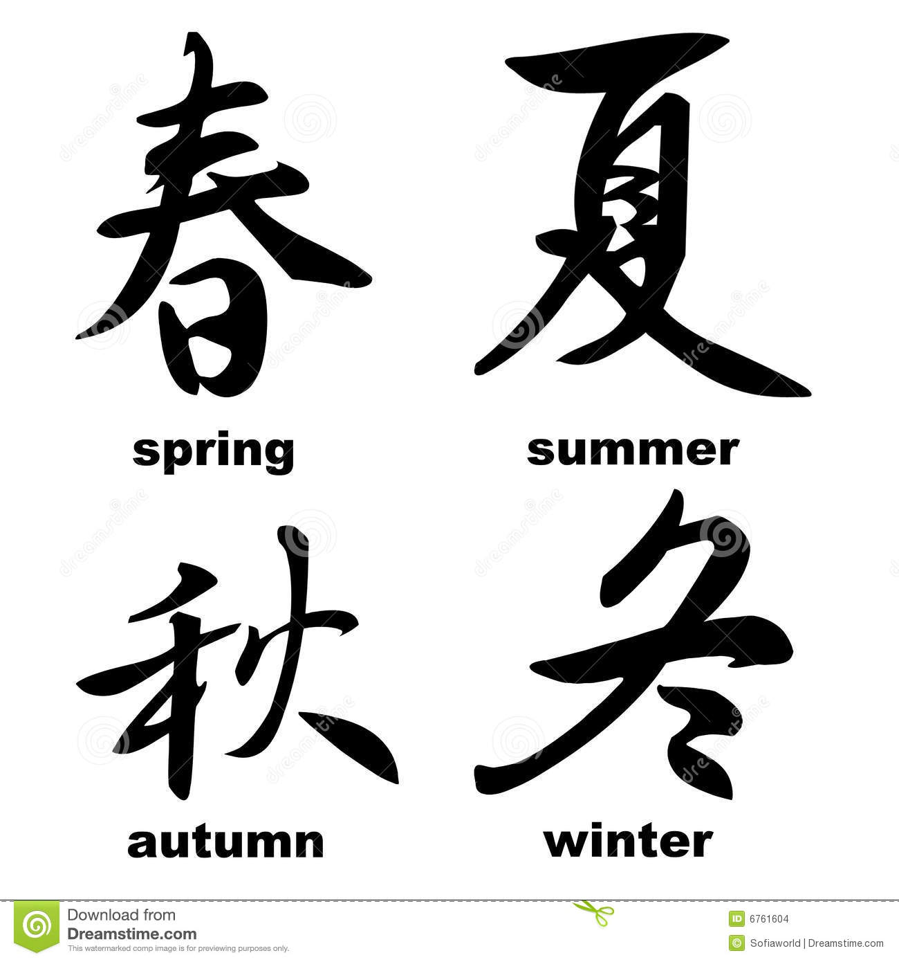 Chinese Calligraphy Stock Images Image 6761604