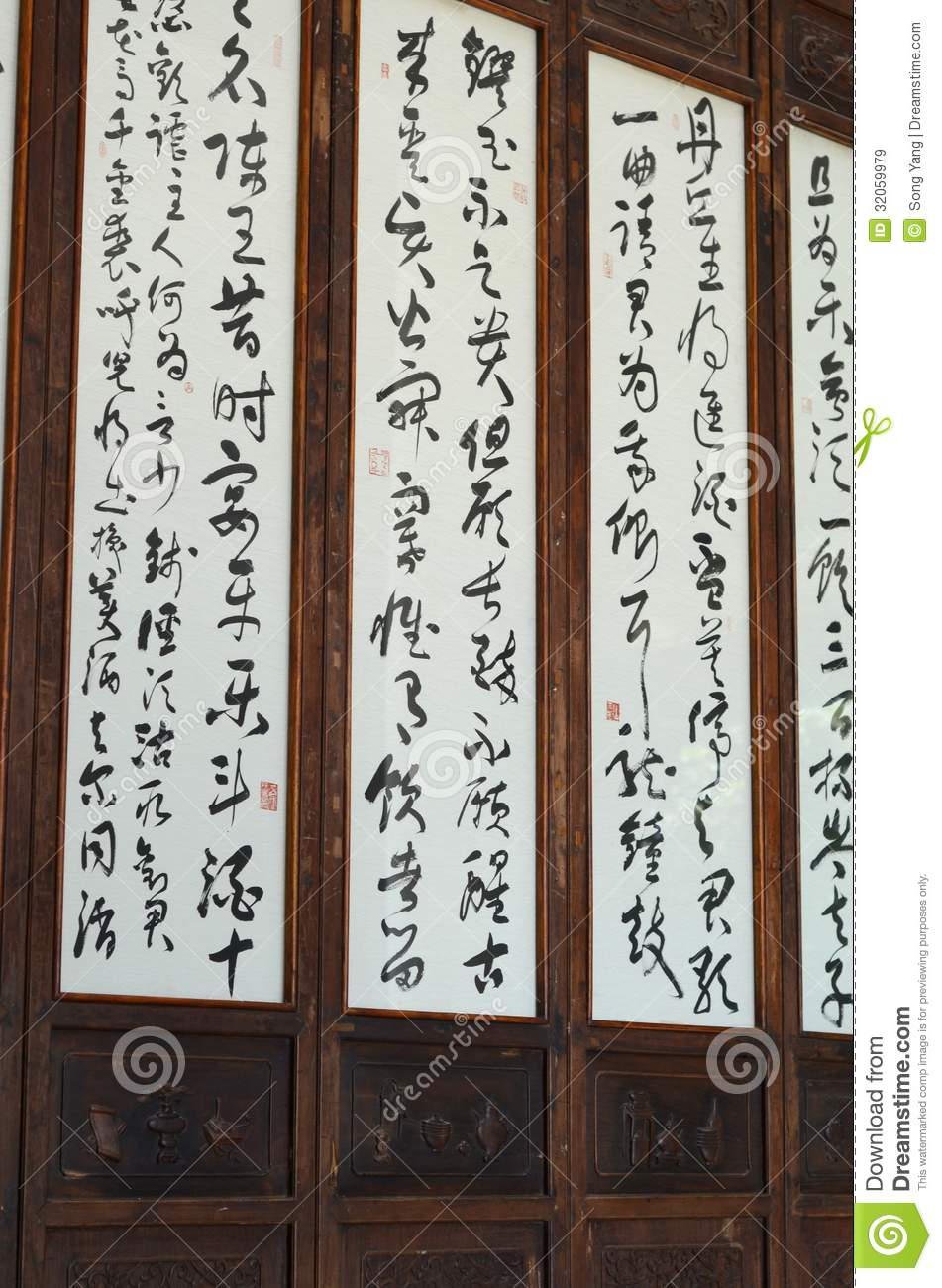 Chinese calligraphy royalty free stock images image Ancient china calligraphy