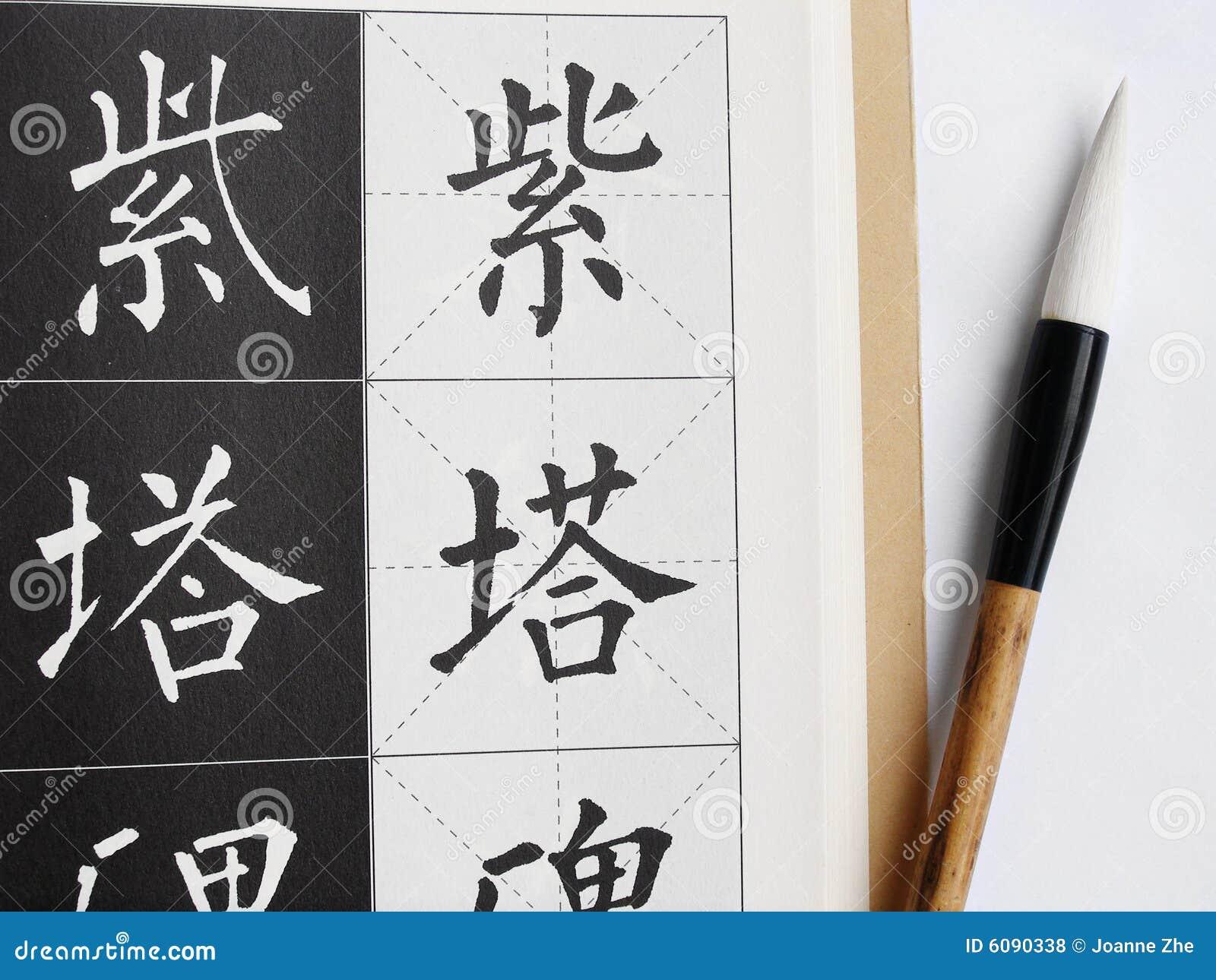 Chinese Calligraphy Brush Tools Stock Photo Image 6090338