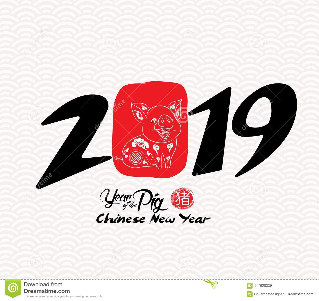 Chinese Calligraphy 2019 Chinese Happy New Year Of The Pig 2019