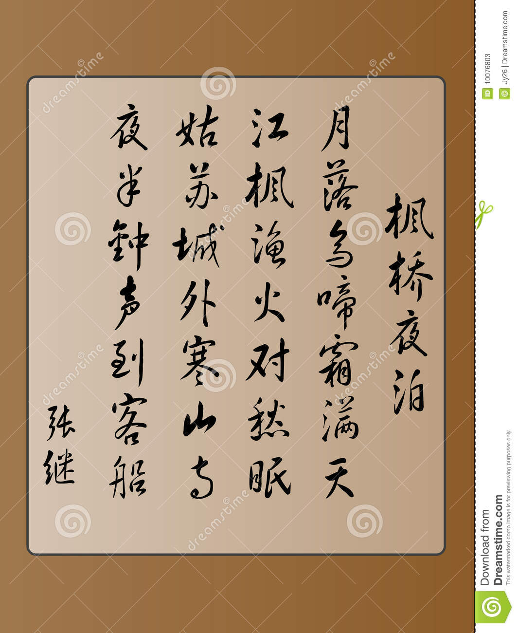 chinese handwriting applet missing