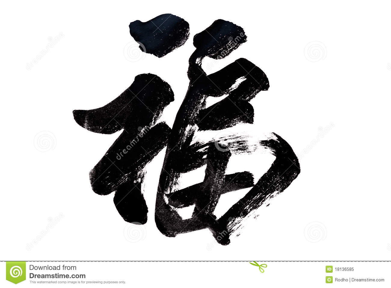 chinese calligraphy -good fortune royalty free stock photo