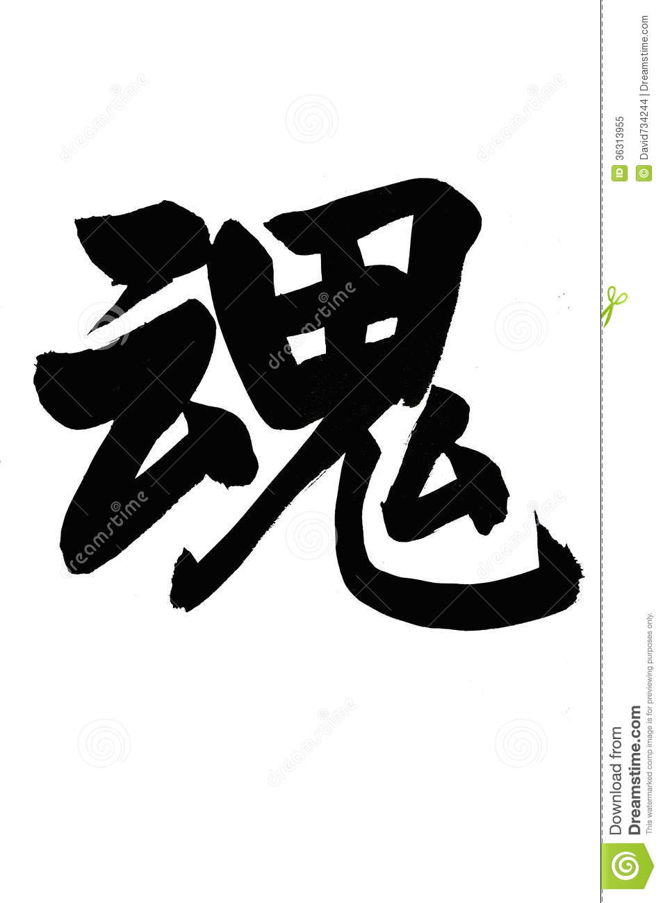 Chinese calligraphy royalty free stock photo image