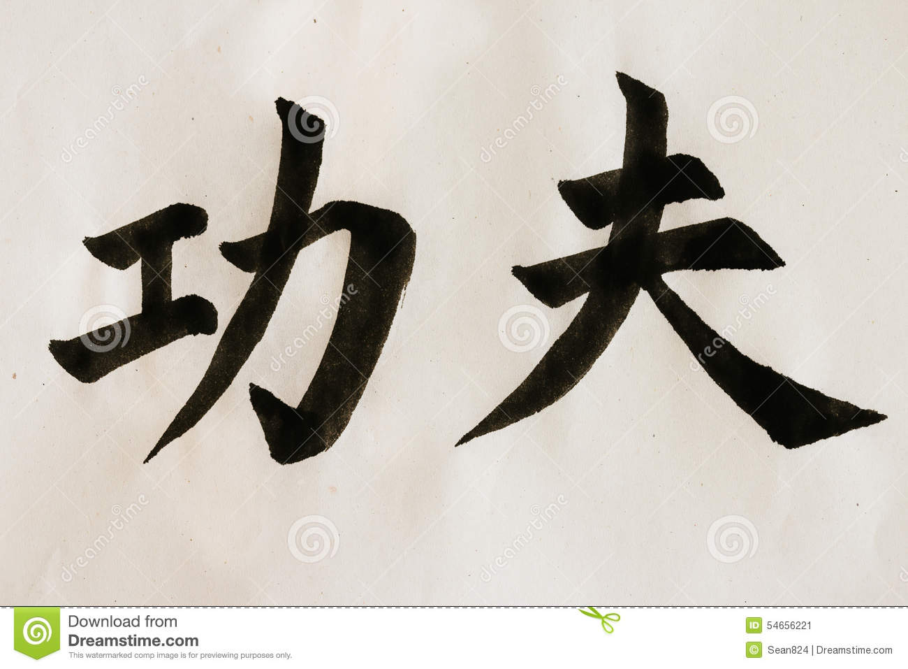 Chinese Calligraphy Kung Fu Stock Image Image Of Letter Script