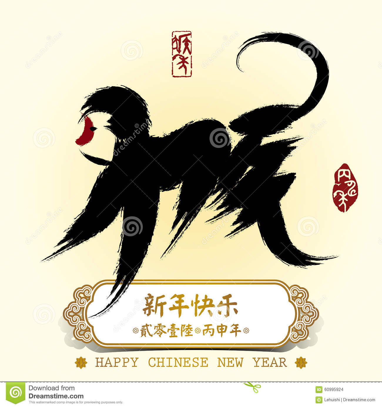 Chinese Calligraphy Meaning Is Monkey And Seal Meaning