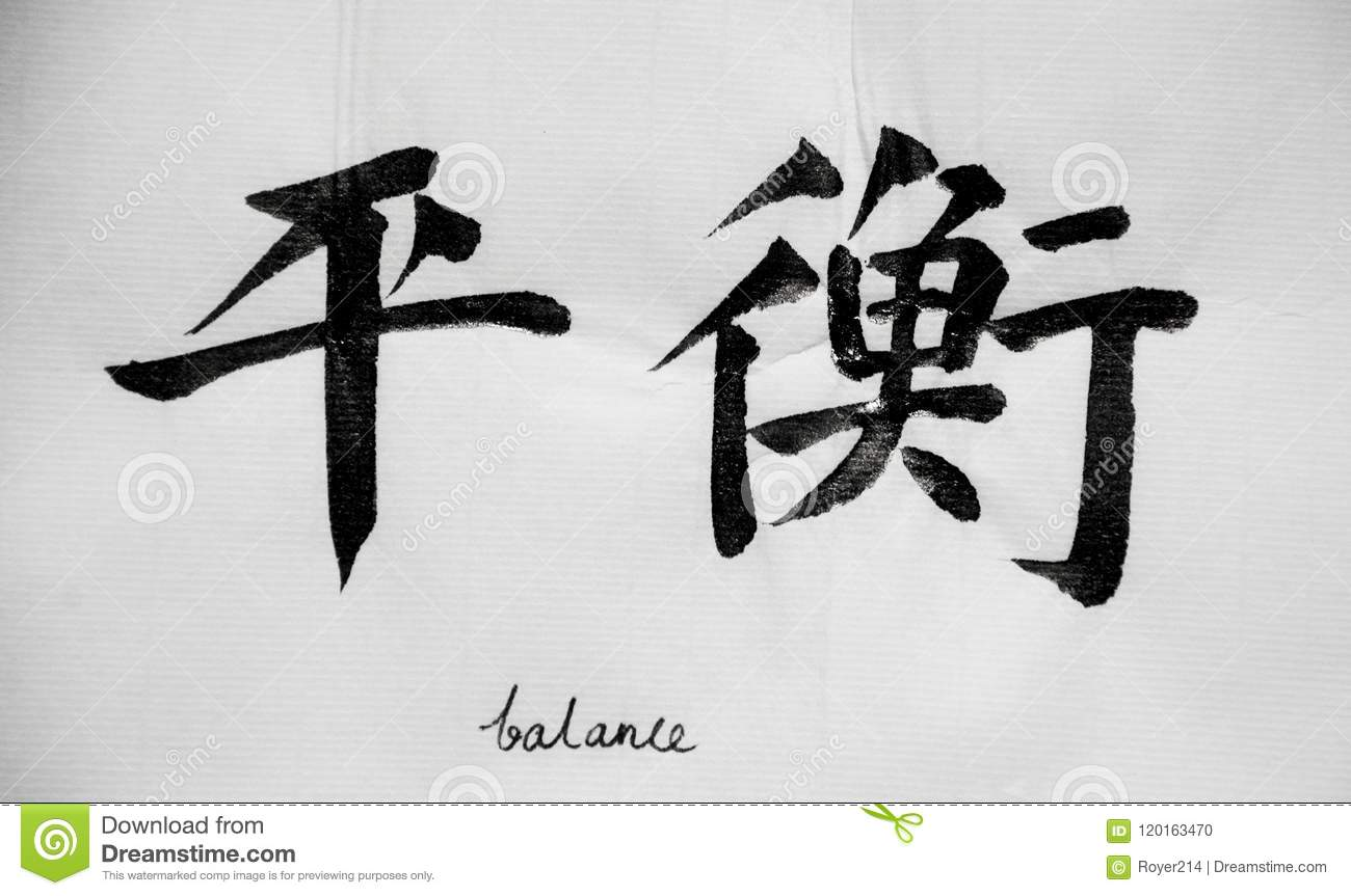 Chinese Calligraphy means`balance` for Tatoo