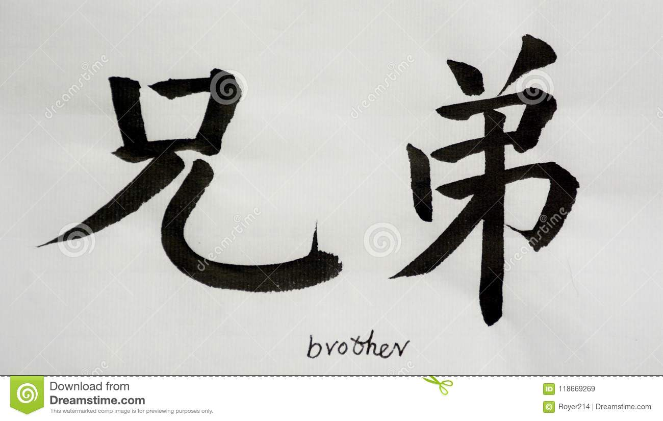 Chinese Calligraphy Meansbrother For Tatoo Stock Illustration