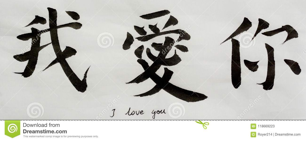 Chinese Calligraphy Meansi Love You For Tatoo Stock Illustration