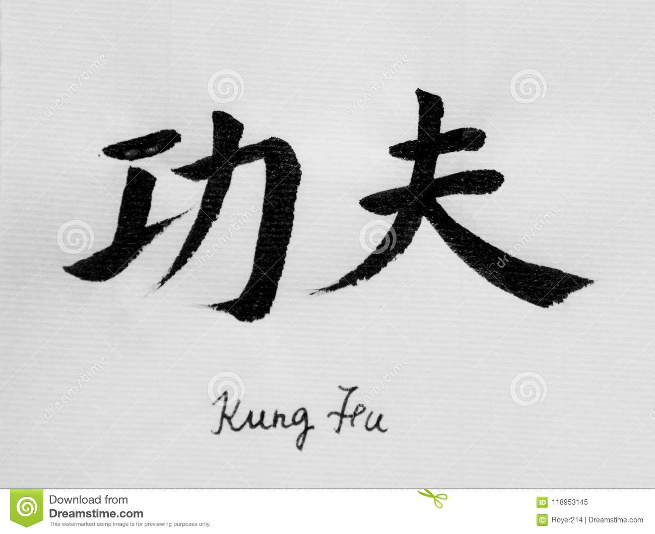 Chinese Calligraphy Meanskung Fu For Tatoo Stock Illustration