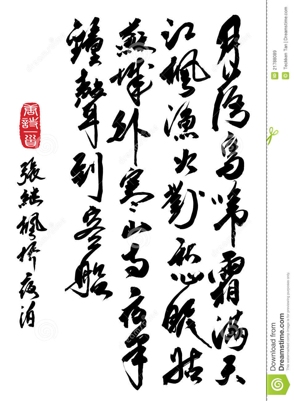 Chinese Calligraphy Old Chinese Poem Stock Illustration