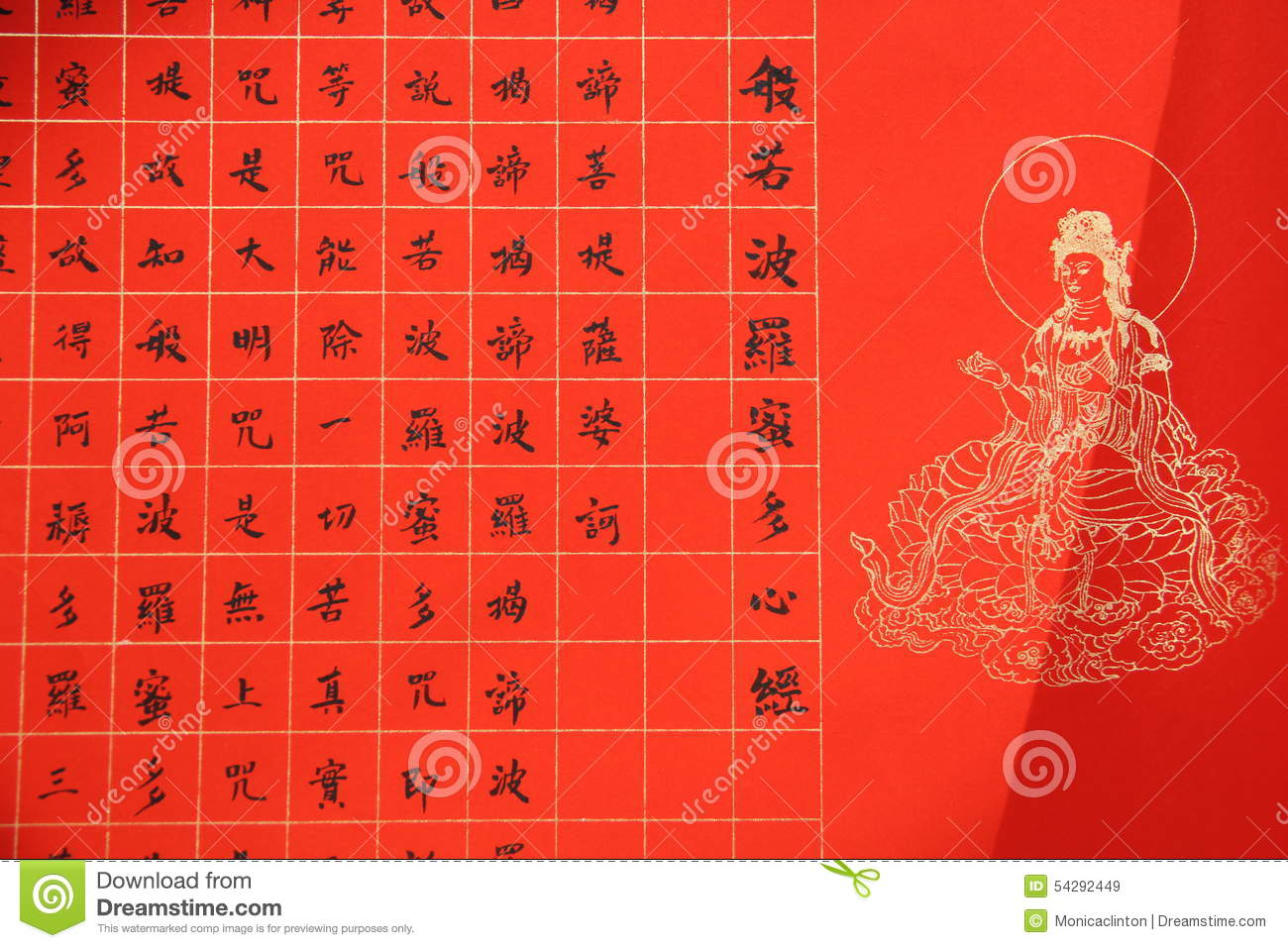 Chinese Calligraphy Stock Photo Image 54292449