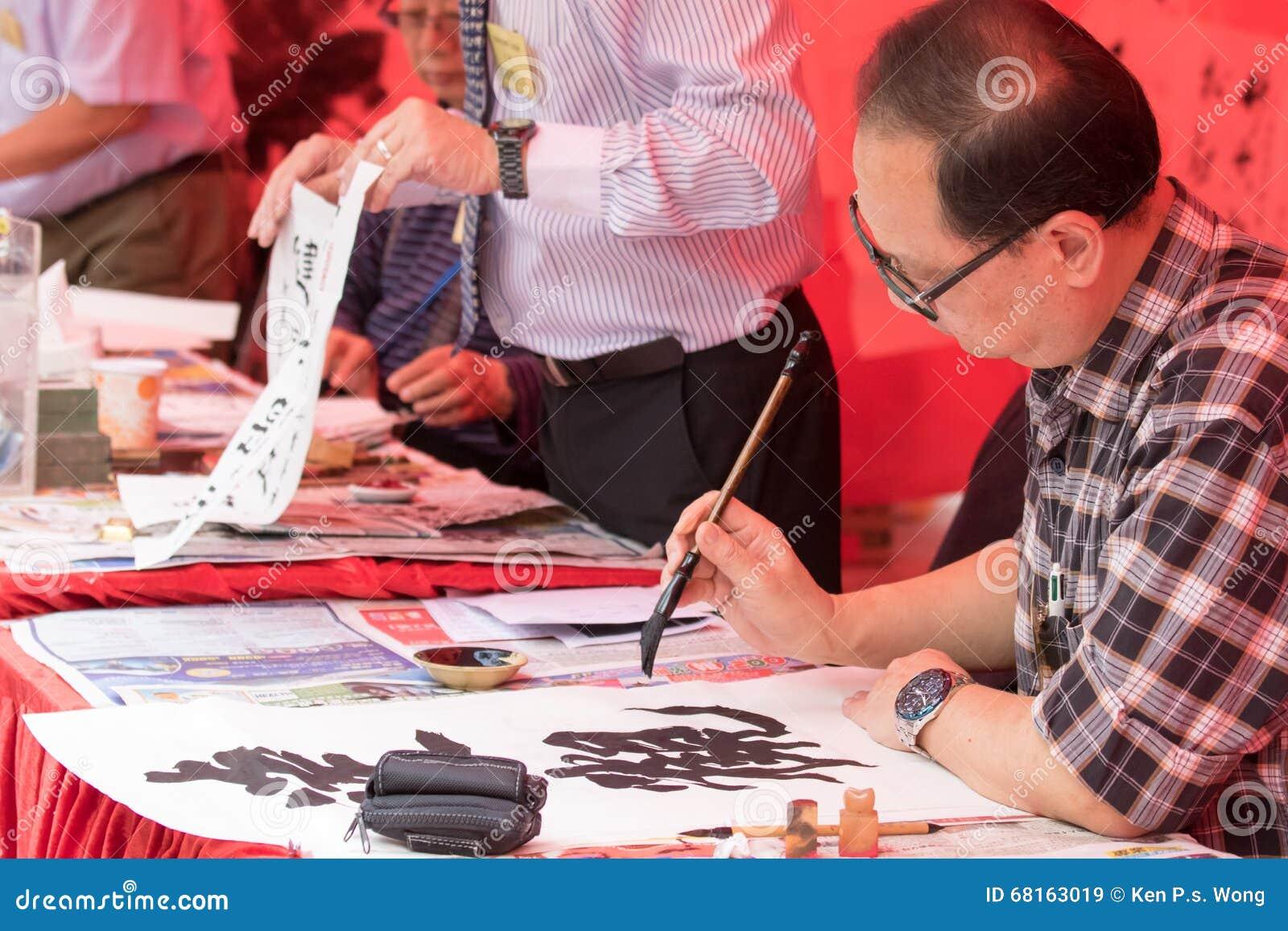 Chinese Calligraphy Shufa Tai Kok Tsui Temple Fair