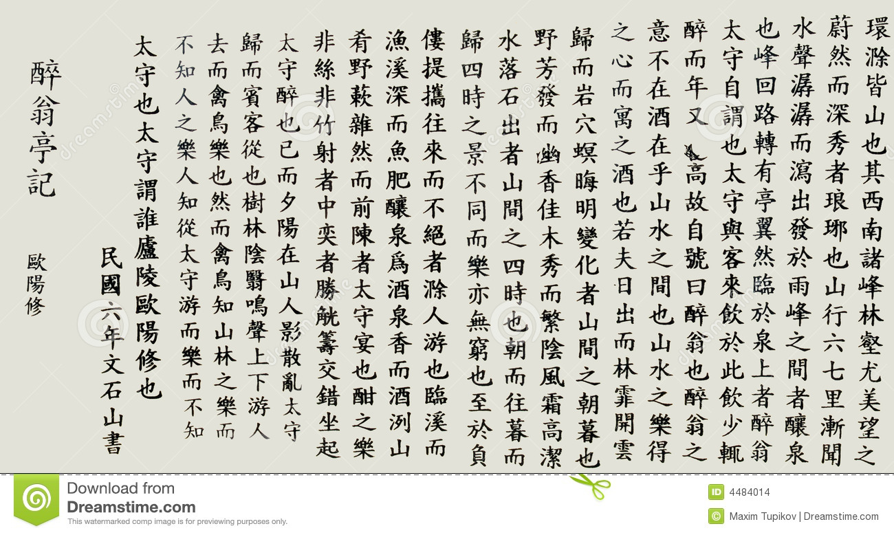 Chinese Calligraphy Text Background Stock Images Image