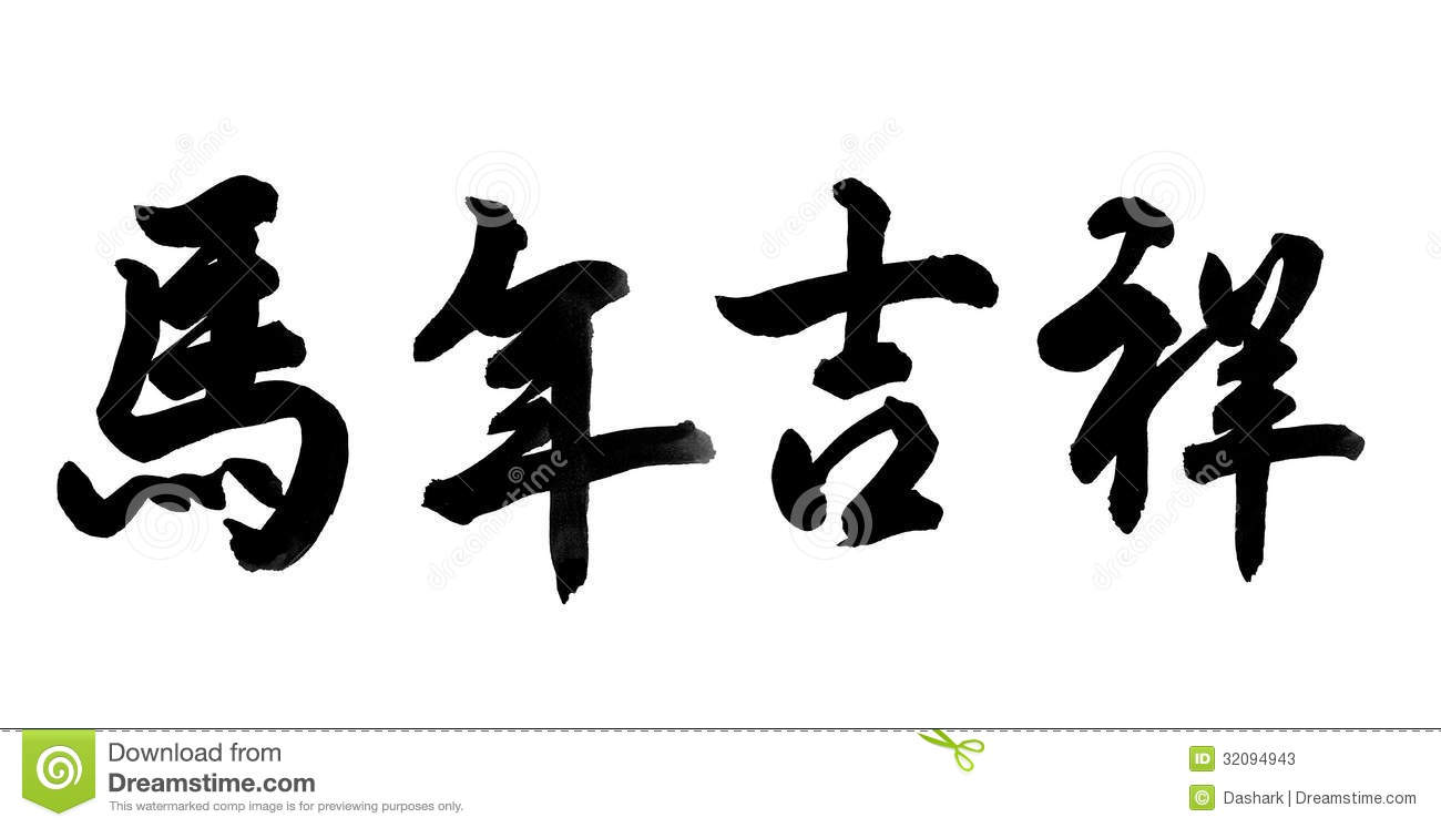 Chinese Calligraphy Stock Photos Image 32094943