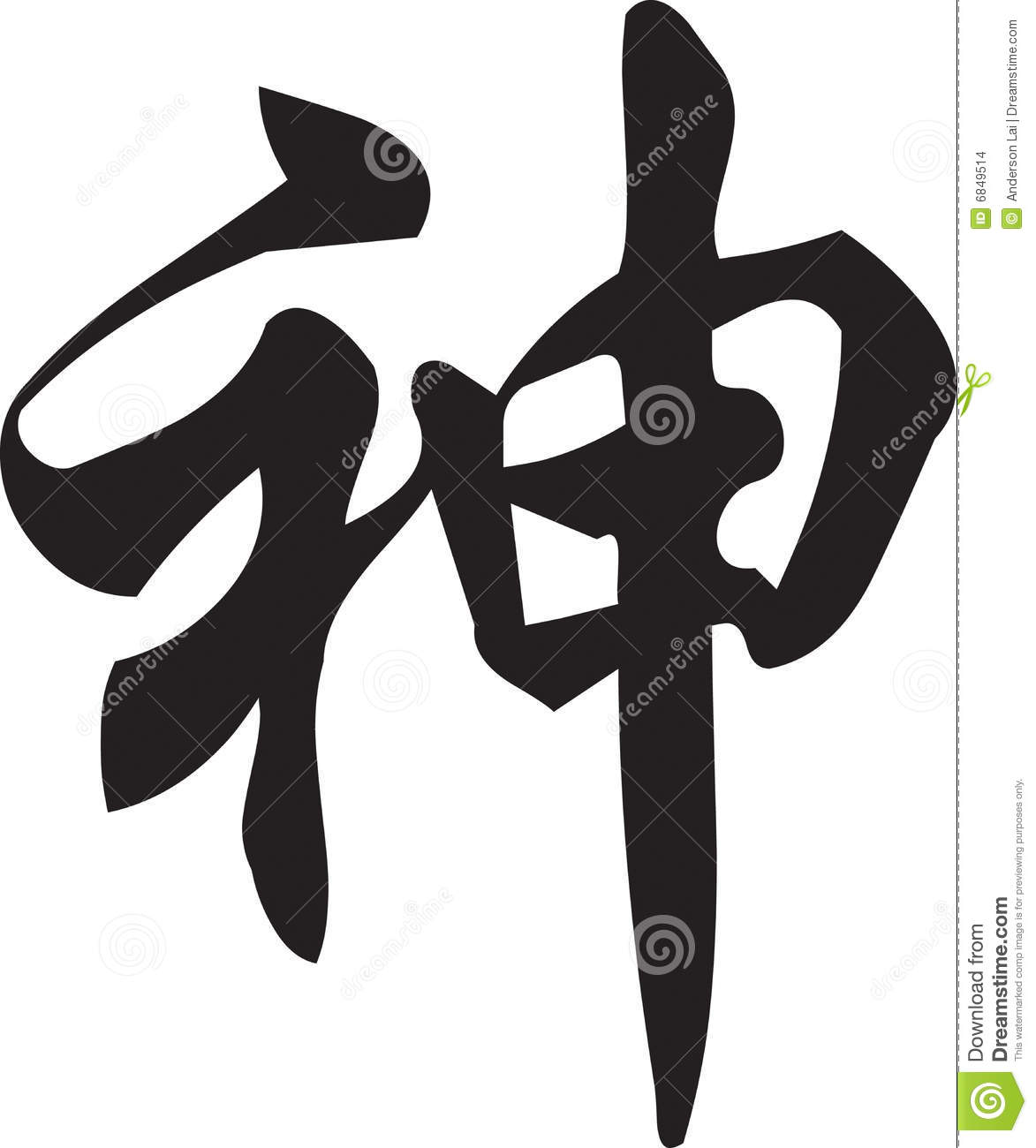 Chinese Character Stock Vector Illustration Of Calligraphy 6849514